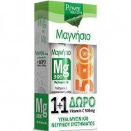 Power Health Magnesium με ΔΩΡΟ Βιταμίνη C 500mg